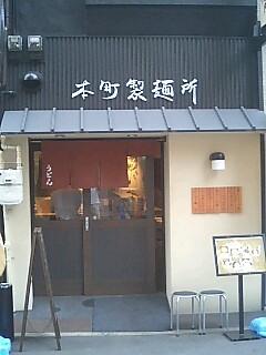 本町製麺所店