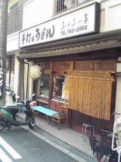 ふうふ~亭店