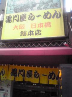 黒門屋ラーメン店