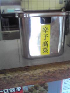 黒門屋ラーメン高菜