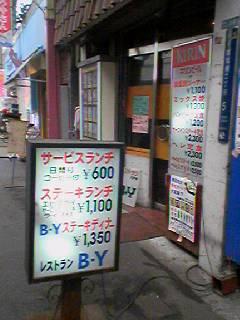 江戸安カンバン