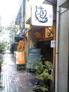 けむり屋店