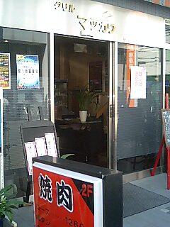 マツカワ店