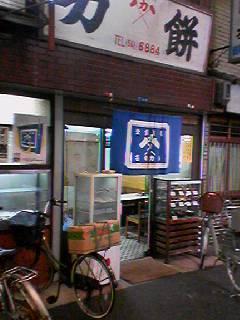 力餅食堂店