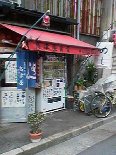 高津屋食堂店