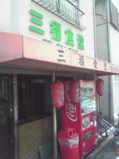 三福食堂店