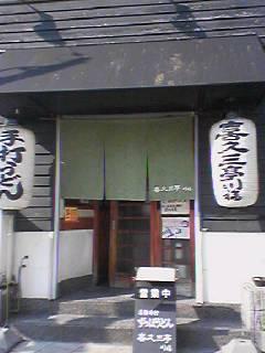 喜久三亭店