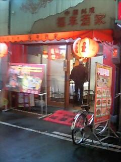 福華酒家YG店