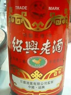 福華酒家YG老酒1