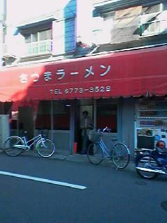 さつまラーメン店