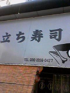 立ち寿司看板