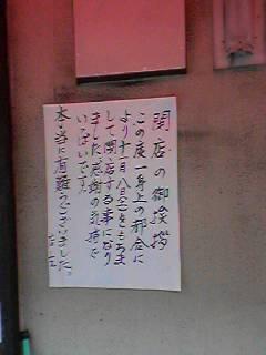宏苑閉店1