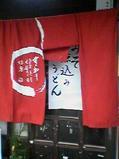 まる榮2店