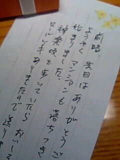 神楽坂手紙