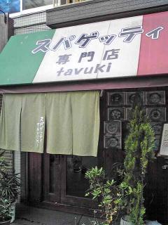 tavuki店2