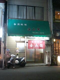 金山園店2