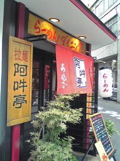 阿吽亭店3