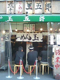 玉五郎2店