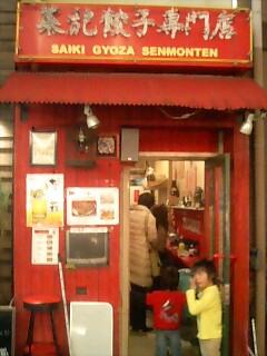 菜記餃子店