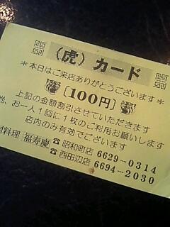 福寿慶カード
