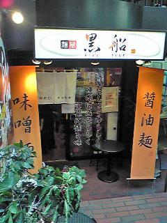 麺屋黒船店