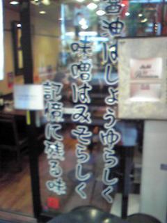 麺屋黒船文句