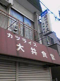 大井2旧店