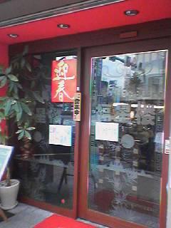 福星楼3店