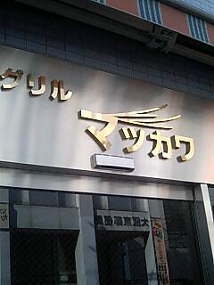 マツカワ3店