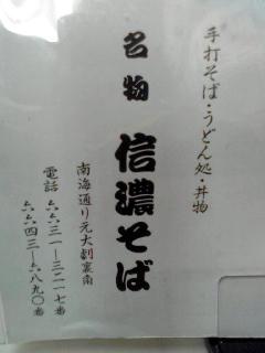 信濃そば4店名