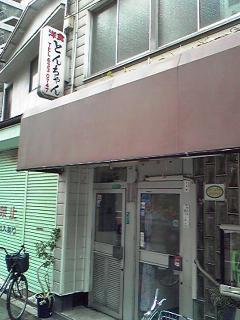 とんちゃん店