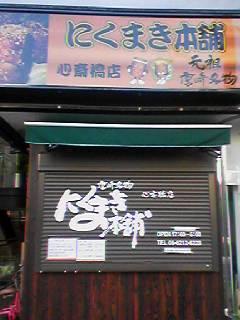 にくまき本舗店