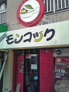 モンコック2店