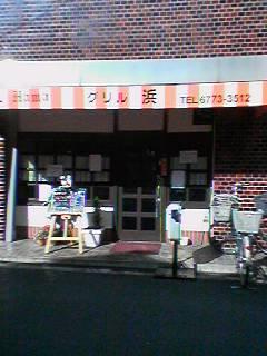 グリル浜店