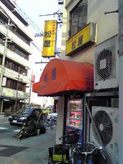 松屋2店角