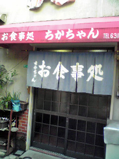 ちかちゃん店