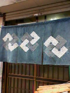 たつみや暖簾