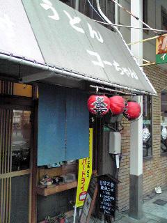 コーちゃん店