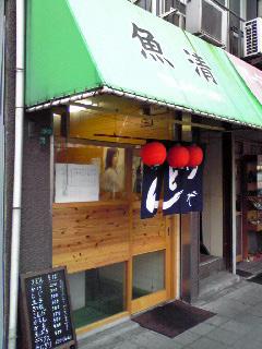 コーちゃん魚清