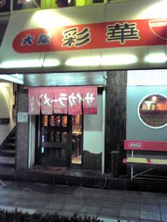 サイカラーメン店