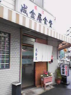 成金屋食堂店