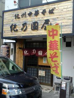 紀乃国屋店