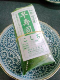 紀乃国屋早寿司
