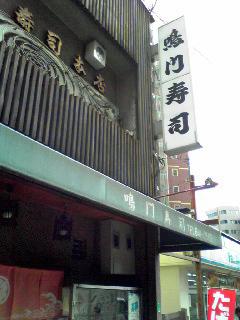 鳴門寿司看板