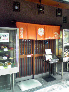 鳴門寿司店
