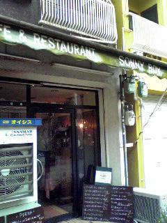 ソニーボーイ店