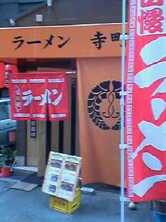 ラーメン寺町店