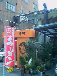 ラーメン寺町増築