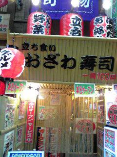 おざわ寿司店