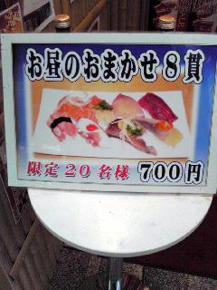 おざわ寿司おまかせ
